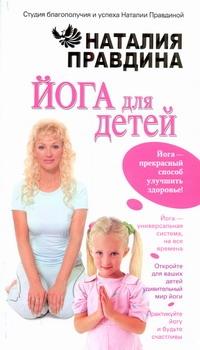 Правдина Н.Б. - Йога для детей обложка книги