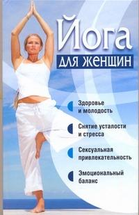 Орлова Л. - Йога для женщин обложка книги