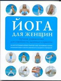 Трекес Анна - Йога для женщин. Лучшие упражнения для стройности, здоровья и красоты обложка книги