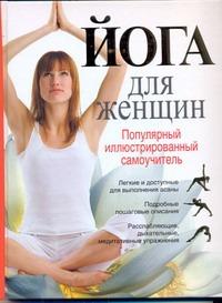Трекес Анна - Йога для женщин. Популярный иллюстрированный самоучитель обложка книги