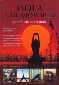 Равишанкар Н.С. - Йога для здоровья. Целебная сила асан обложка книги