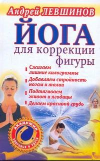 Левшинов А.А. - Йога для коррекции фигуры обложка книги