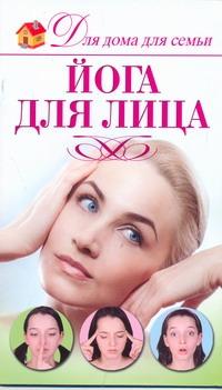Шепелева А.А. - Йога для лица обложка книги