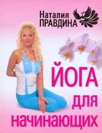 Правдина Н.Б. - Йога для начинающих обложка книги