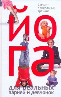 Пейдж Д. - Йога для реальных парней и девчонок обложка книги