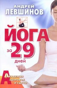 Левшинов А.А. - Йога за 29 дней обложка книги