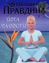 Правдина Н.Б. - Йога радости обложка книги