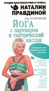Тетерников Л.И. - Йога с партнером и тантрический массаж обложка книги