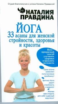 Правдина Н.Б. - Йога. 33 асаны для женской стройности, здоровья и красоты обложка книги