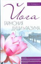 Хамидова В.Р. - Йога. Гармония души и разума' обложка книги