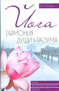 Хамидова В.Р. - Йога. Гармония души и разума обложка книги
