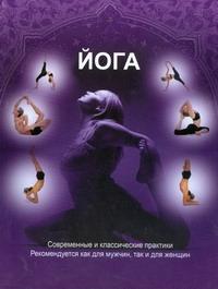 Йога. Современные и классические практики обложка книги