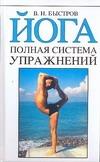 Быстров В. - Йога.Полная система упражнений обложка книги