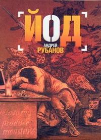 Рубанов А.В. - Йод обложка книги