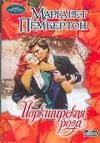 Пембертон М. - Йоркширская роза обложка книги