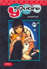 Пак Джудит - Йоу в квадрате обложка книги