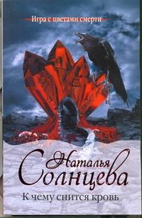 К чему снится кровь Солнцева Наталья