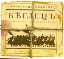 Беглецъ Кабаков А.А.