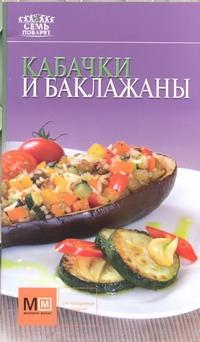 Кабачки и баклажаны