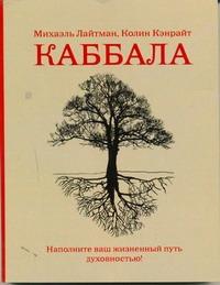 Каббала обложка книги