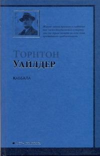 Уайлдер Т. - Каббала обложка книги