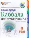 Лайтман Михаэль - Каббала для начинающих. [В 2 т.] Т. 2 обложка книги