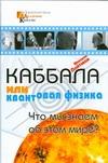 Лайтман Михаэль - Каббала или квантовая физика обложка книги