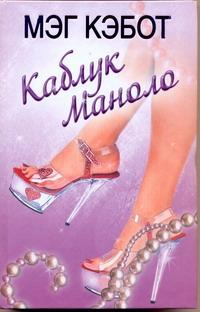 Кэбот М. - Каблук Маноло обложка книги