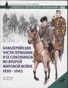 Фоулер Дж. - Кавалерийские части Германии и ее союзников во Второй мировой войне' обложка книги