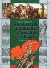 Кавалерия на полях сражений ХХ века:1900-1920 Ненахов Ю.Ю.