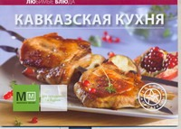 - Кавказская кухня обложка книги