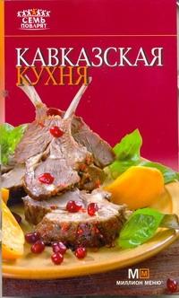 Ермолаева Е.В. - Кавказская кухня обложка книги