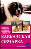 Кавказская овчарка обложка книги