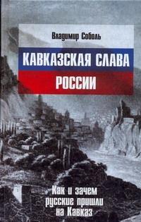 Соболь Владимир - Кавказская слава России обложка книги