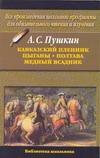 Кавказский пленник. Цыганы. Полтава. Медный всадник