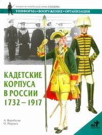 Воробьева А.Ю. - Кадетские корпуса в России в 1732-1917 обложка книги
