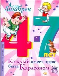 Линдгрен А. - Каждый имеет право быть Карлсоном обложка книги