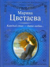 Цветаева М. И. - Каждый стих - дитя любви... обложка книги