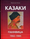 Казаки Паннвица, 1942 - 1945