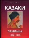 Ланнуа Ф.де - Казаки Паннвица, 1942 - 1945 обложка книги