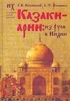 Фоменко А.Т. - Казаки-арии: из Руси в Индию обложка книги