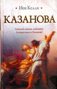 Келли Иен - Казанова обложка книги