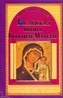 Чуднова Анна - Казанская икона Божией Матери обложка книги