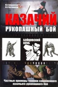 Бондаренко В.В. - Казачий рукопашный бой обложка книги
