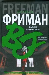 "Казино ""Шахерезада"" Фриман Брайан"