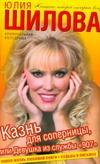 Шилова Ю.В. - Казнь для соперницы, или Девушка из службы 907 обложка книги