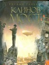 Галеев Руслан - Каинов мост обложка книги