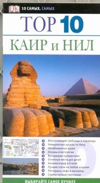Хамфриз Эндрю - Каир и Нил обложка книги