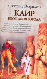 Олдридж Д. - Каир. Биография города обложка книги