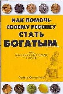 Острикова Г. - Как бедным родителям помочь своему ребенку стать богатым? обложка книги